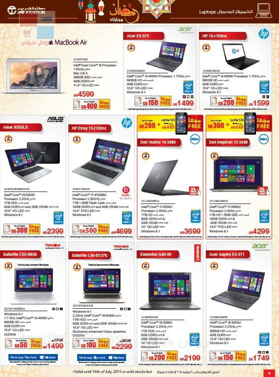 jarir bookstore offers July 2015 95Wkiu.jpg