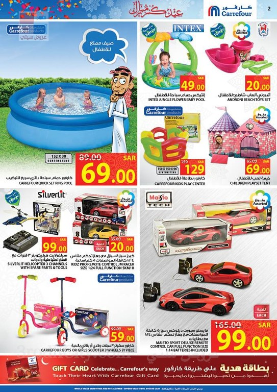 carrefour saudi arabia special offers July 2015 9MEc1X.jpg