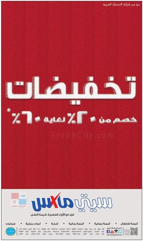 تخفيضات تصل الى 60% لدى سيتي ماكس في جميع الفروع في السعوديه 9umKMk.jpg