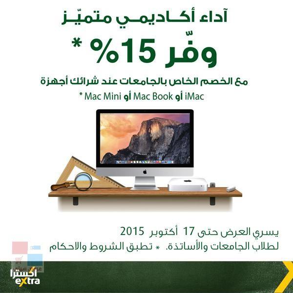 عروض مميزة لدى اكسترا السعودية ولفترة محدودة شاهدها ووفر الأن AN8aTl.jpg