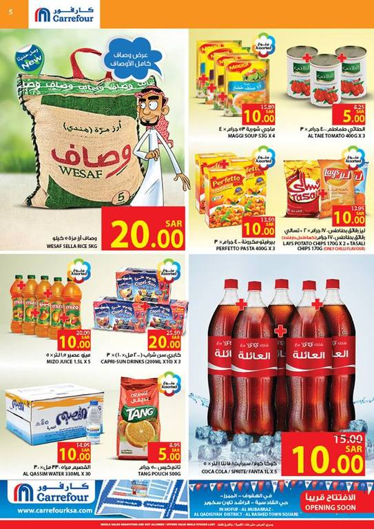 عروض كارفور السعودية الأرخص سعر من ٨ الى ١٤ ابريل ٢٠١٥م ChcIa8.jpg