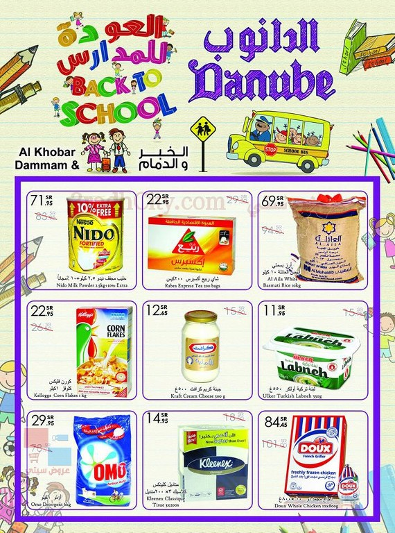 Danube Special Weekly Promotion KHOBAR & dammam DzfEH4.jpg