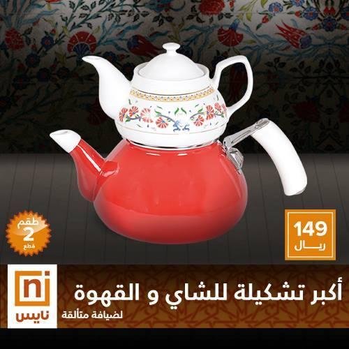 عروض رائعة على تشكيلات منتجات الشاي والقهوة لدى نايس GdlHG8.jpg