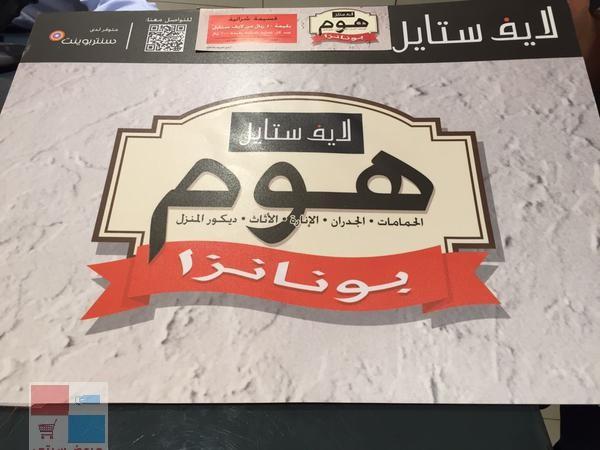 بدأت عروض القسائم الشرائية لدى لايف ستايل السعودية HxwEOw.jpg