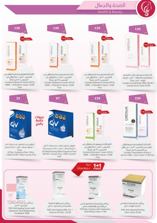 عروض صيدليات الدواء الشهرية على العديد من المنتجات باسعار مميزة JXZHfh.jpg
