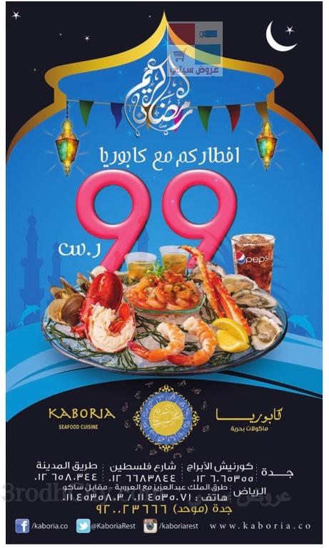 عروض افطار رمضان في مطعم كابوريا بجدة K9LAgx.jpg