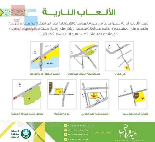 امانة مدينة الرياض تطلق جدول فعاليات عيد الفطر MZZ761.jpg