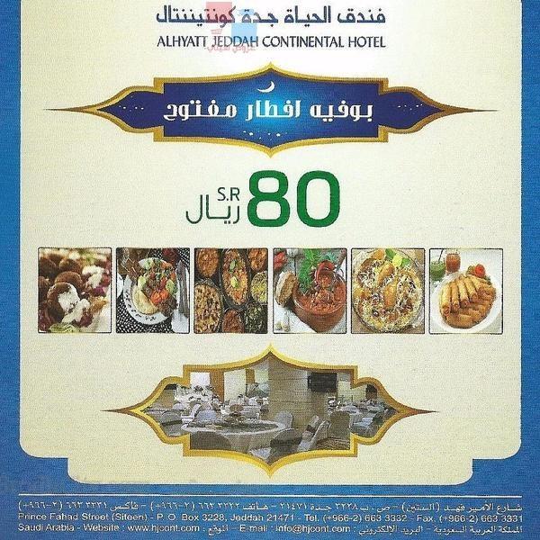 عروض فندق الحياة كونتيننتال بجدة على بوفية افطار رمضان NH0SuT.jpg