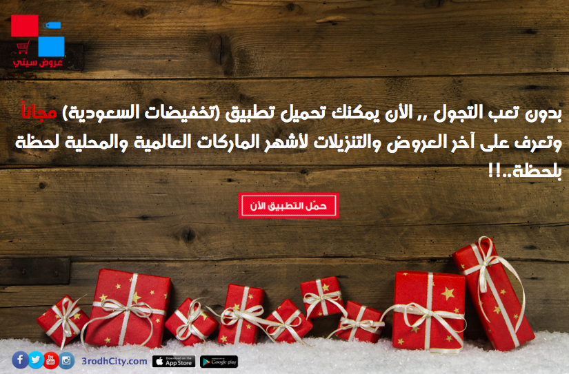 تطبيق تخفيضات وتنزيلات السعودية للجوال O8JMZL.png