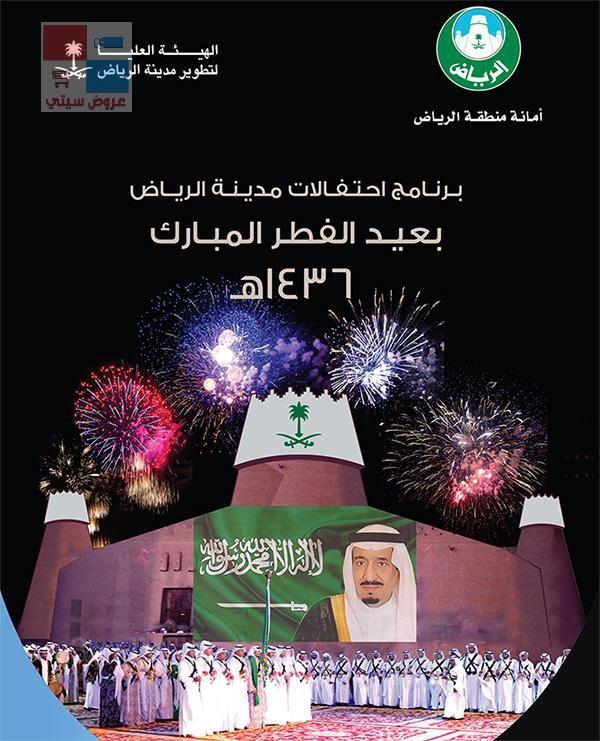امانة مدينة الرياض تطلق جدول فعاليات عيد الفطر QVjH36.jpg