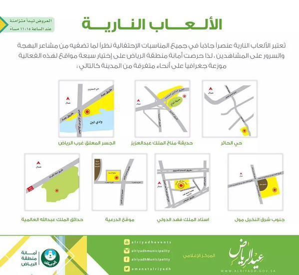 مواقع اطلاق الالعاب النارية في الرياض خلال العيد Rr6omC.jpg
