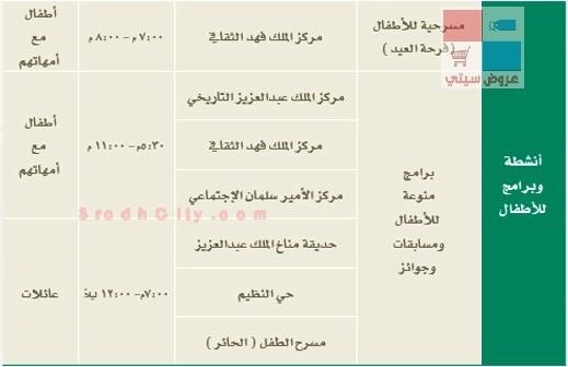 امانة الرياض تطلق جدول احتفالات عيد الفطر بالرياض لعام ١٤٣٥هـ RsJmm9.jpg