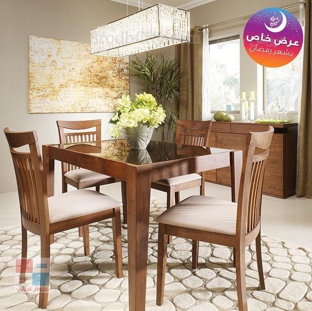 عروض خاصه على طاولات الطعام لدى ابيات للمفروشات والاثاث في الرياض SUUejQ.jpg