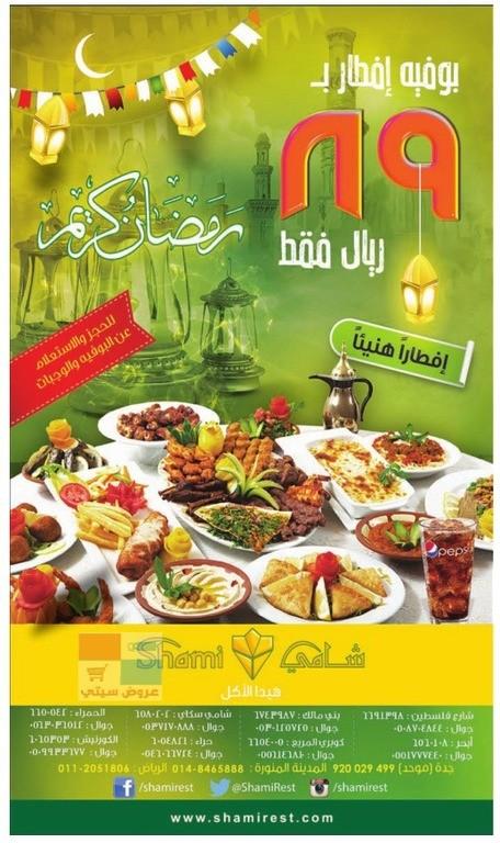 عرض مطعم شامي على بوفية الإفطار الرمضاني TnkoEV.jpg