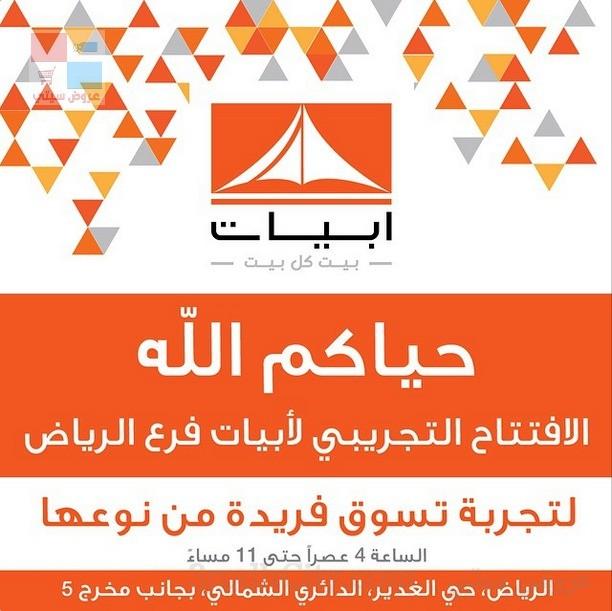 افتتاح معرض ابيات للاثاث والمفروشات في الرياض مع عروض متنوعه UByTfN.jpg