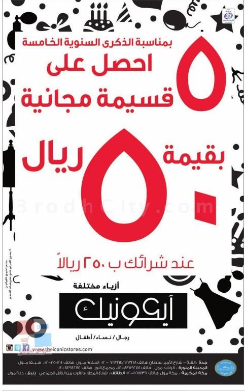 عروض معارض ايكونك السعودية بمناسبة الذكرى السنوية الخامسة UyoY2z.jpg