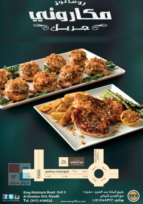 عروض مطعم رومانوز ماكروني جريل في الرياض WJapny.jpg