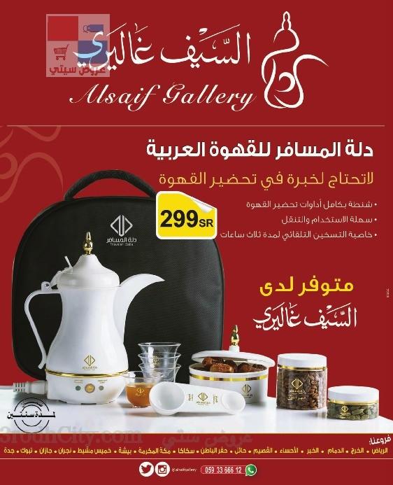 دلة المسافر للقهوة العربية WhaLg8.jpg