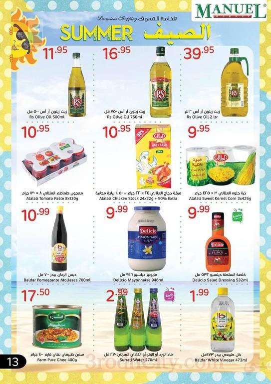 عروض مانويل ماركت السعودية Manuel Supermarket Zi08P5.jpg