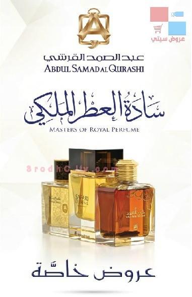 عروض خاصه لدى عبدالصمد القرشي a72358.jpg