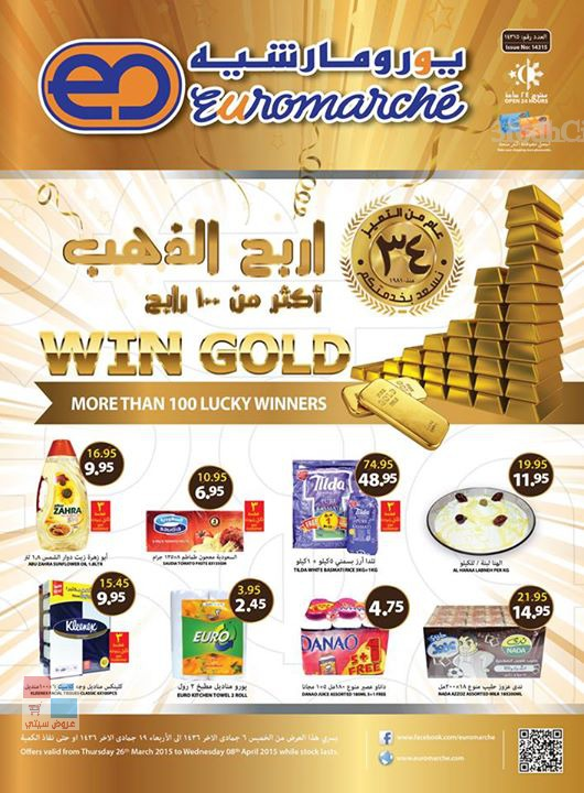اربح الذهب مع عروض يورومارشيه تستمر حتى 8 إبريل 2015 aJtnNg.jpg