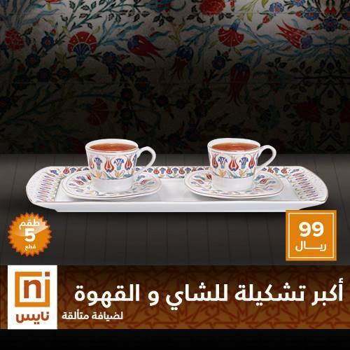 عروض رائعة على تشكيلات منتجات الشاي والقهوة لدى نايس aV455S.jpg