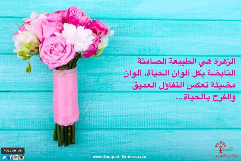 توصيل باقات زهور في الرياض delivery flower to riyadh bfwXDf.jpg