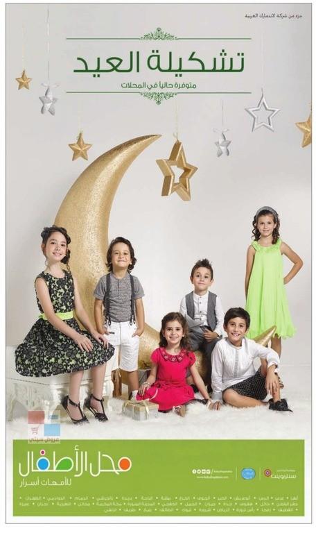 تشكيلة العيد وصلت لدى Baby shop سنتربوينت cKZ0HP.jpg