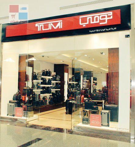 ماركات ومحلات بانوراما مول في الرياض cpjD2e.jpg
