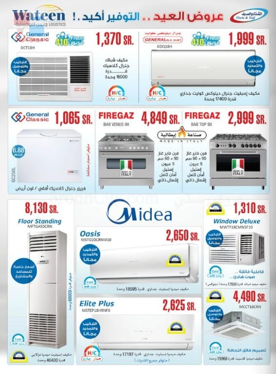 بدأت عروض العيد على الأجهزة والالكترونيات لدى الشتاء والصيف في الرياض وجدة eZ4opo.jpg