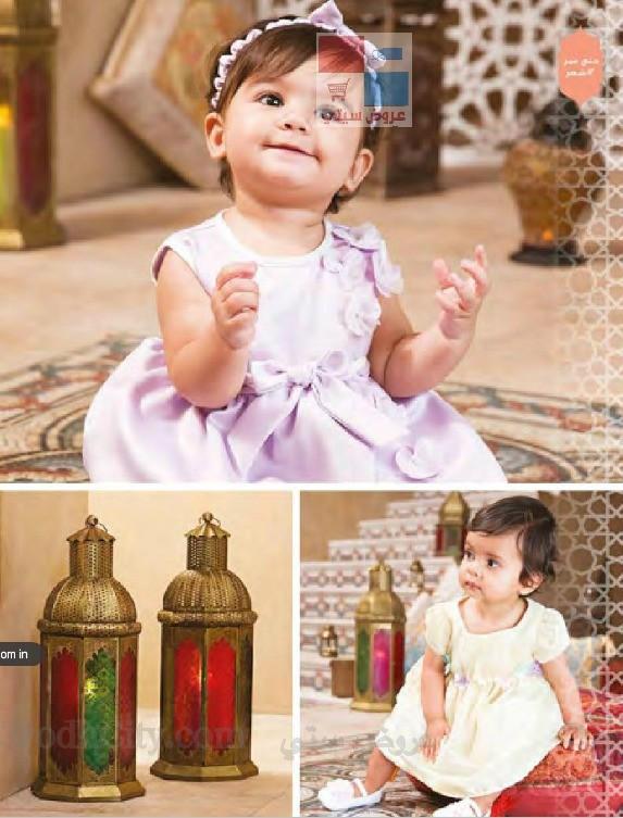 وصول احدث تشكيلات ملابس الاطفال لدى بيبي شوب بجميع الفروع بالسعودية ezcGGs.jpg