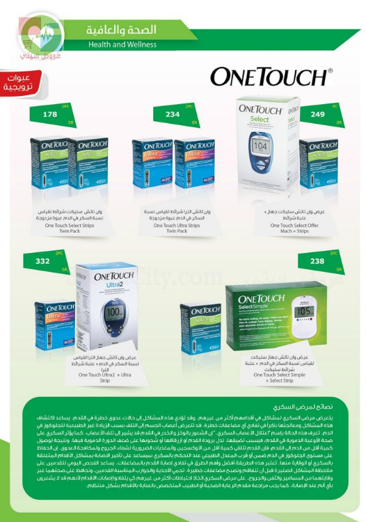 بدأت عروض صيدليات الدواء للعيد بجميع الفروع بالسعودية.. شاهدها الأن gQprZw.jpg