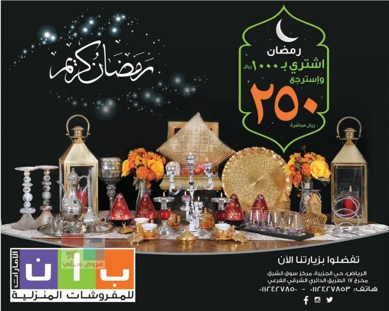 عروض رمضان من بان الإمارات  للمفروشات hTjg0U.jpg