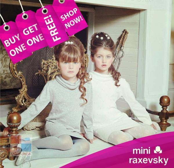 تمتعى بالعروض الرائعه على ملابس الاطفال لدى ميني راكسفسكي mOxw7s.jpg