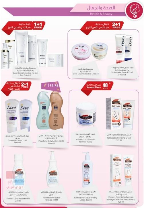 عروض صيدليات الدواء الشهرية على العديد من المنتجات باسعار مميزة qS20Vn.jpg