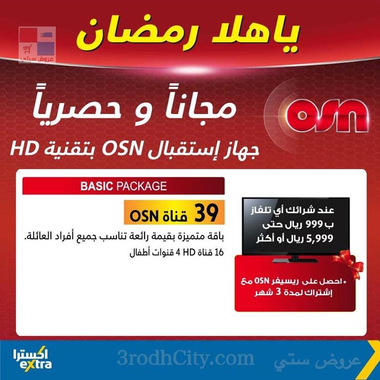 عروض رمضان من اكسترا على اجهزة استقبال القنوات osn tHkZYf.jpg