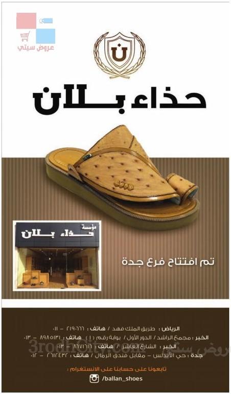 احذية بلان tyiNxo.jpg