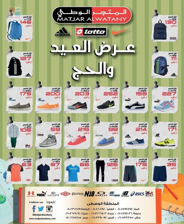 عروض المتجر الوطني لملابس الماركات الرياضية في العيد wDZqyY.jpg