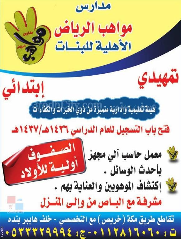 مدارس مواهب الرياض الاهليه للبنات zGaxnJ.jpg