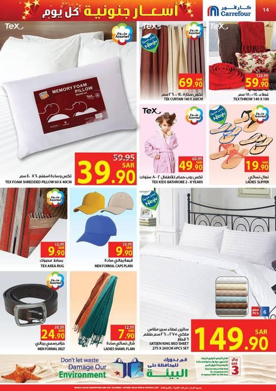 أسعار جنونية مع عروض كارفور السعودية ابتداء من ٢٥ فبراير الى ٣ مارس ٢٠١٥ 0MztCq.jpg