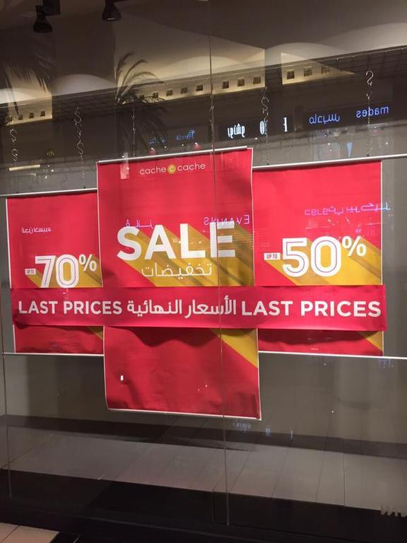"""""""التجارة"""" تخالف ماركات شهيرة في غرناطة مول الرياض للأيهام بالتخفيضات 0YxpnY.jpg"""