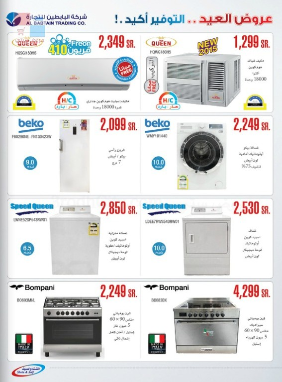 بدأت عروض العيد على الأجهزة والالكترونيات لدى الشتاء والصيف في الرياض وجدة 0scbNF.jpg