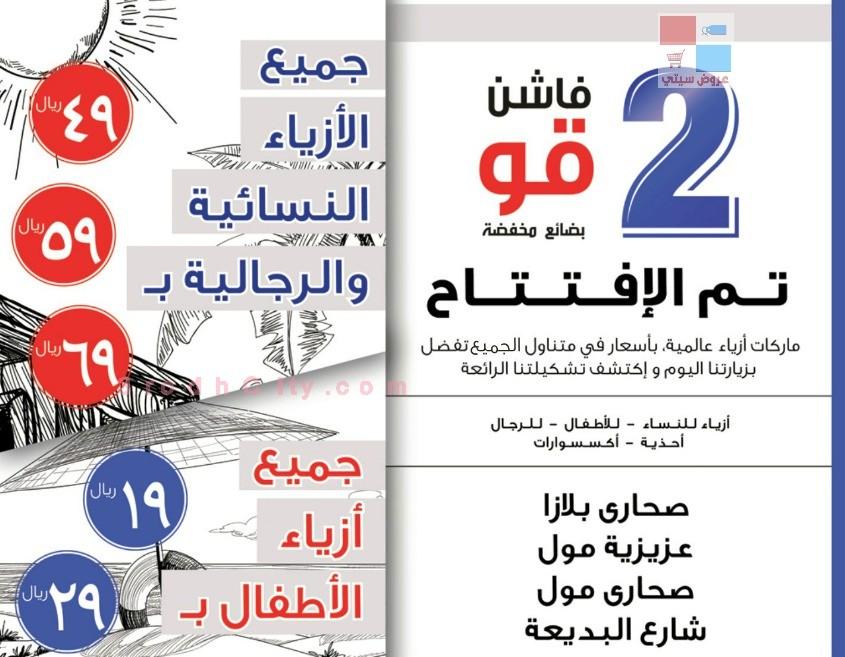 افتتاح 2 فاشن قو للبضائع المخفضة لماركات وازياء عالمية في الرياض مع عروض مميزة على الملابس 4eb2e9.jpg