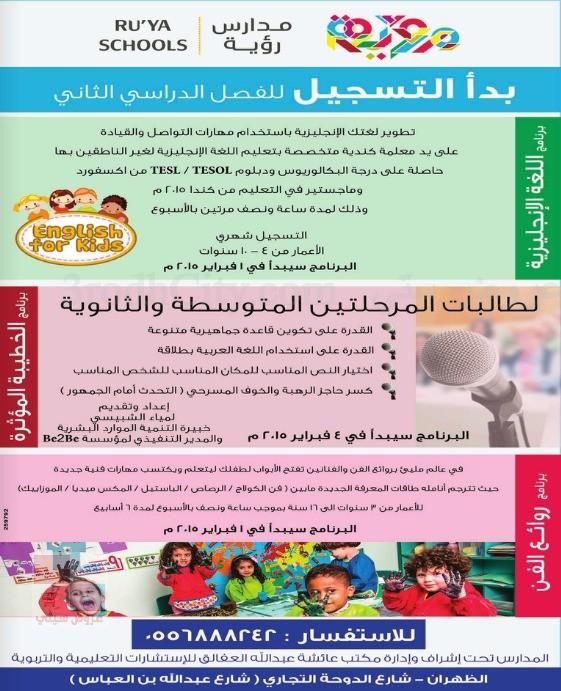 مدارس رؤية ruya schools 4zHn7y.jpg
