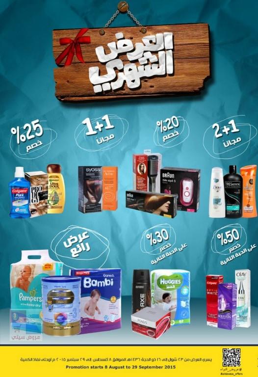 عروض صيدليات الدواء الشهرية على العديد من المنتجات باسعار مميزة 6TUcMt.jpg