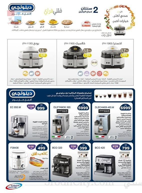 عروض مميزة لدى الشتاء والصيف للأجهزة المنزلية والكهربائية في الرياض وجدة 6UoETj.jpg