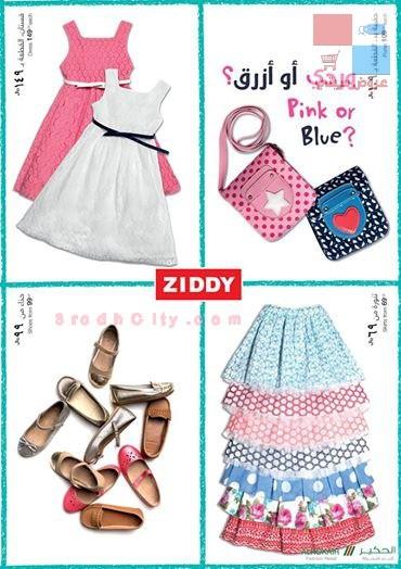 جديد ملابس الاطفال لدى ماركة زدي ziddy بجميع فروعهم بالسعودية 6aa121.jpg