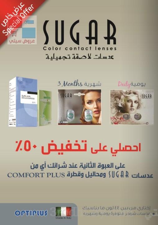 عروض صيدليات الدواء الشهرية على منتجات متنوعة بأفضل الأسعار 7LsUos.jpg