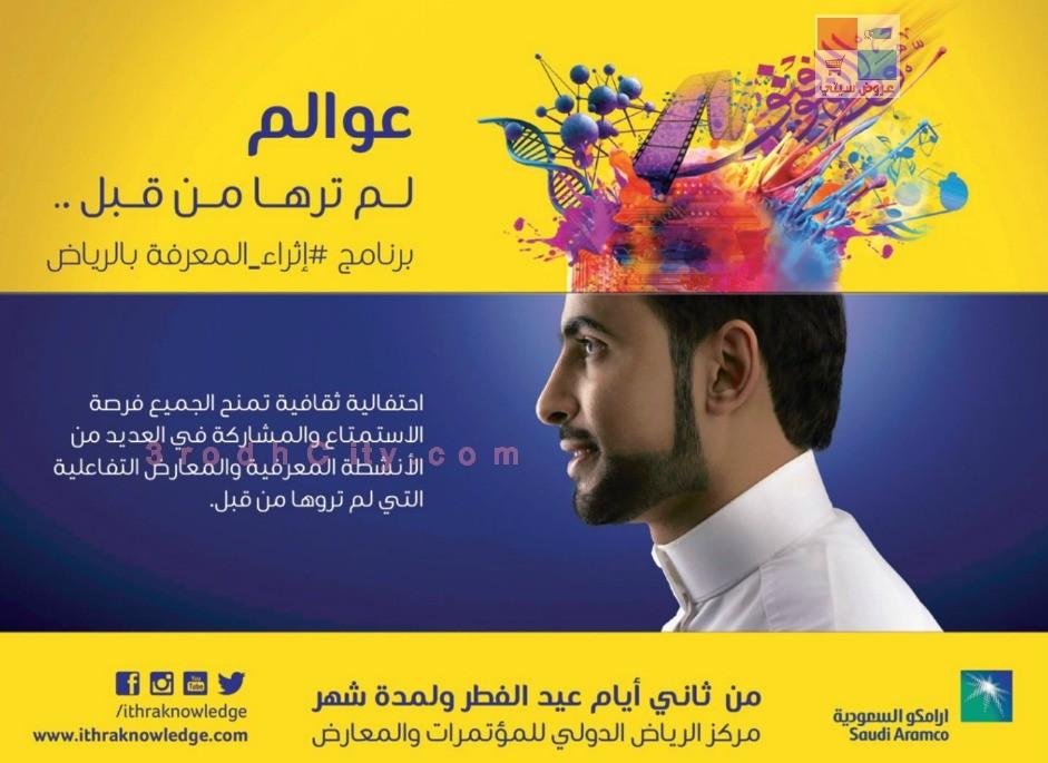 برنامج إثراء المعرفة في الرياض ابتدأ من ثاني ايام عيد الفطر المبارك 7b0d84.jpg