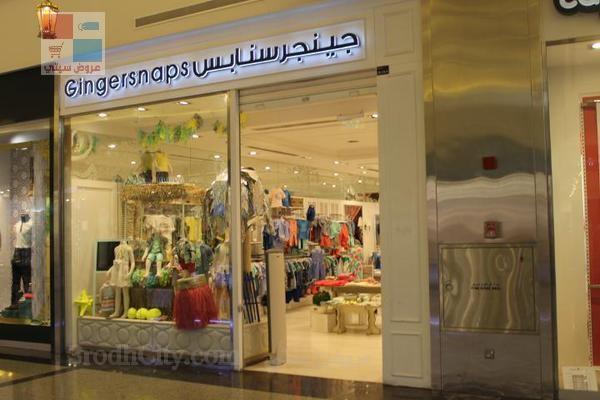 ماركات ومحلات بانوراما مول في الرياض Cm01Ny.jpg
